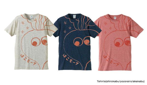 大きいかぶTシャツ(赤かぶ/白かぶ/夜空色)
