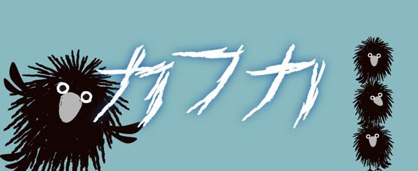 kafuka_header_600