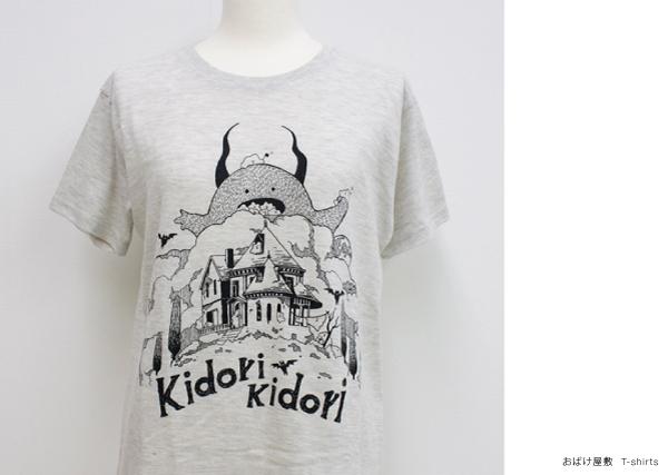 kidori2_obakeyashiki_600