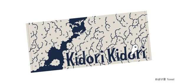 kidori4_tobakegumo_600