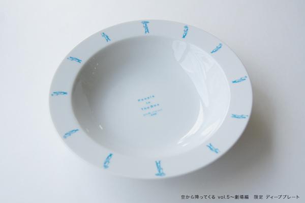 people5_plate_600