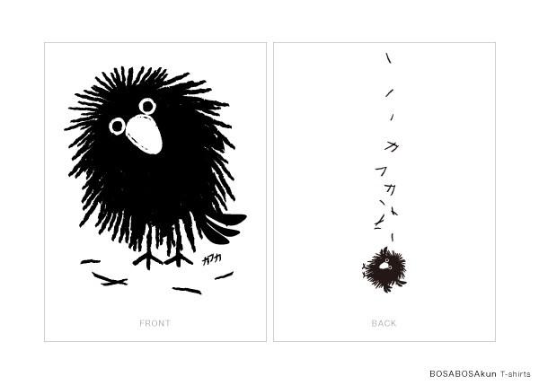 kafuka_bosa_t_design